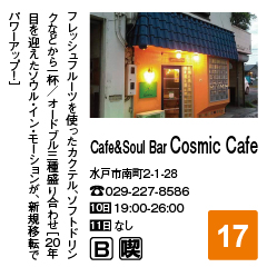 Cafe&Soul Bar Cosmic Cafe